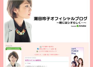 潮田玲子オフィシャルブログ